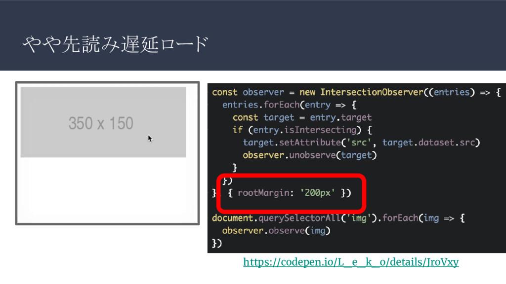 やや先読み遅延ロード https://codepen.io/L_e_k_o/details/J...