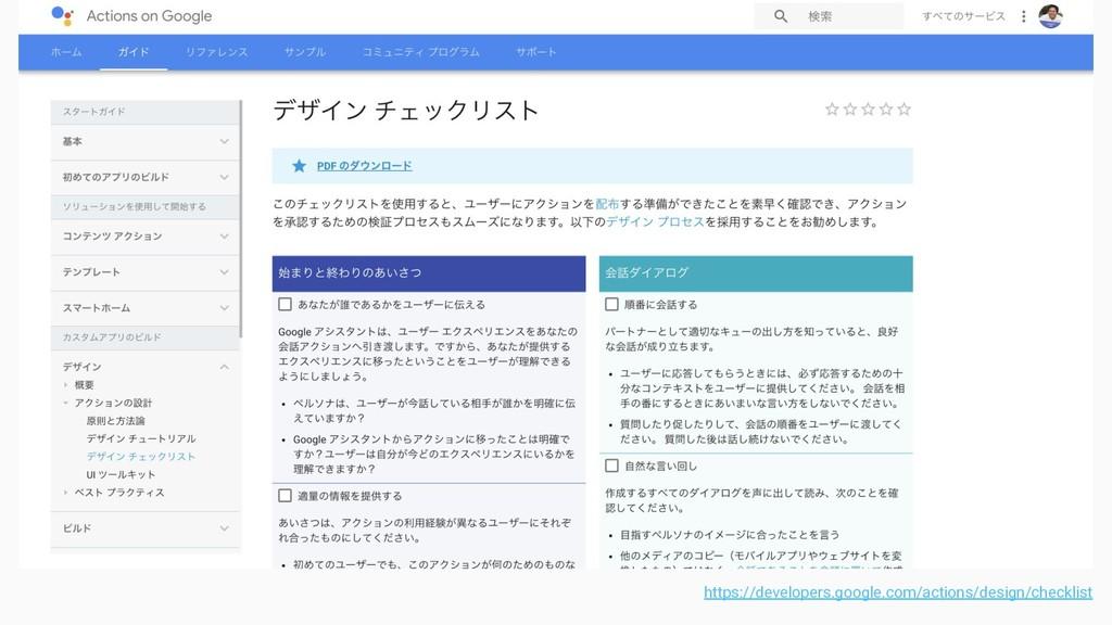https://developers.google.com/actions/design/ch...