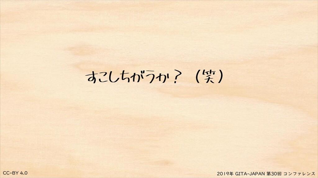 CC-BY 4.0 2019年 GITA-JAPAN 第30回 コンファレンス すこしちがうか...