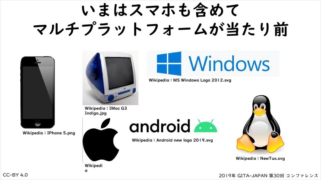 2019年 GITA-JAPAN 第30回 コンファレンス CC-BY 4.0 いまはスマホも...