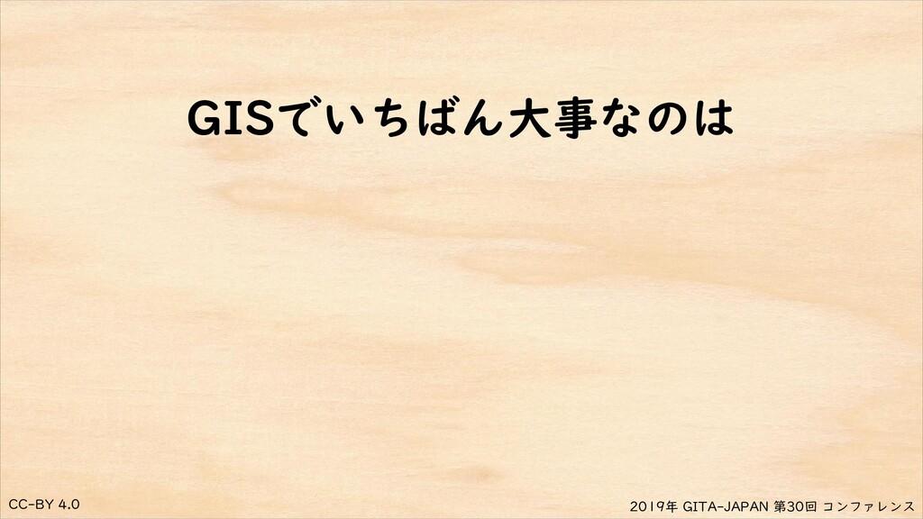 CC-BY 4.0 2019年 GITA-JAPAN 第30回 コンファレンス GISでいちば...