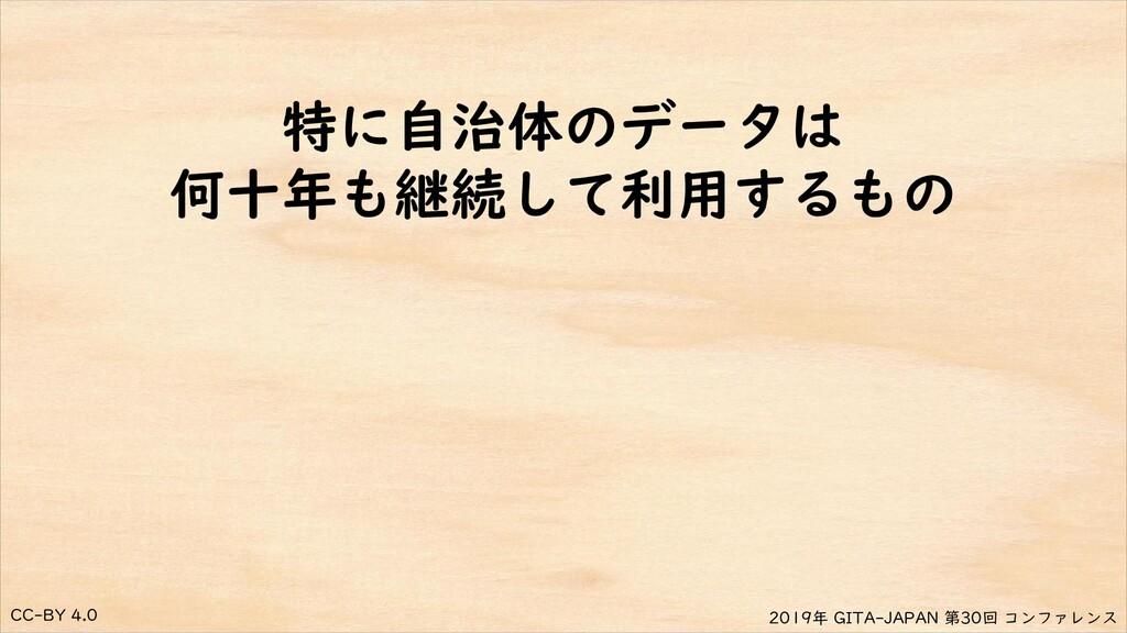 CC-BY 4.0 2019年 GITA-JAPAN 第30回 コンファレンス 特に自治体のデ...