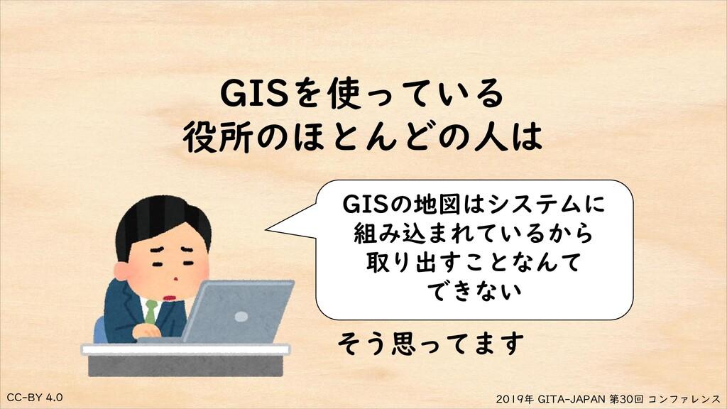 CC-BY 4.0 2019年 GITA-JAPAN 第30回 コンファレンス GISを使って...