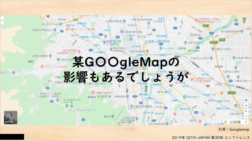 CC-BY 4.0 2019年 GITA-JAPAN 第30回 コンファレンス 某G〇〇gle...