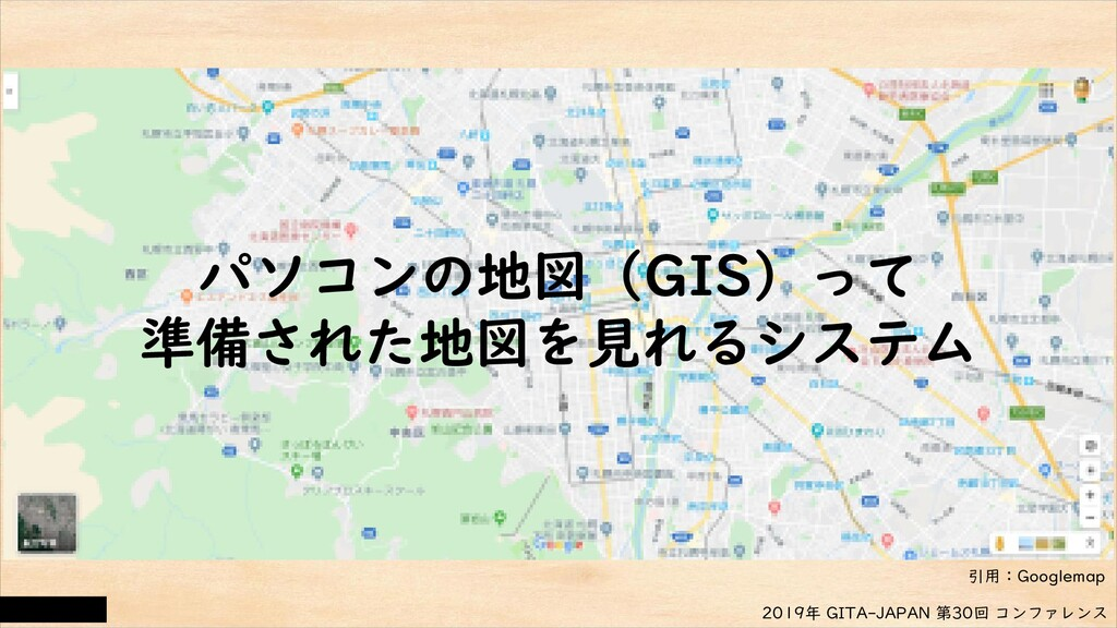 CC-BY 4.0 2019年 GITA-JAPAN 第30回 コンファレンス パソコンの地図...