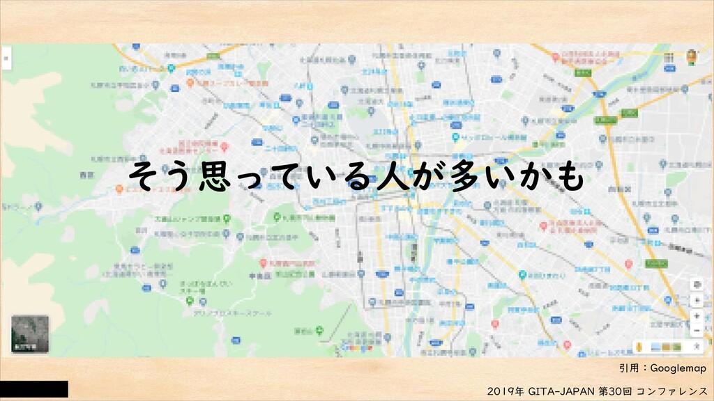 CC-BY 4.0 2019年 GITA-JAPAN 第30回 コンファレンス そう思っている...
