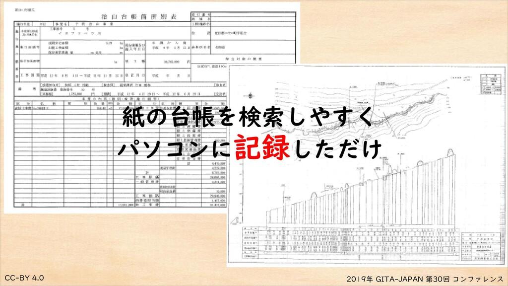 CC-BY 4.0 2019年 GITA-JAPAN 第30回 コンファレンス 紙の台帳を検索...