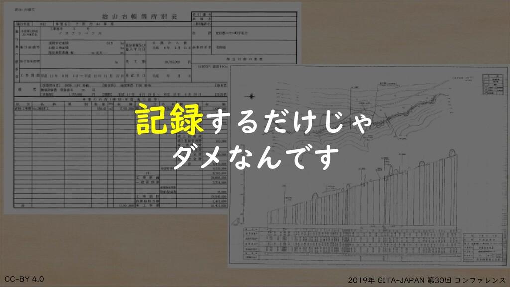 CC-BY 4.0 2019年 GITA-JAPAN 第30回 コンファレンス 記録するだけじ...