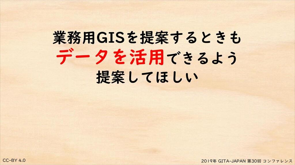 CC-BY 4.0 2019年 GITA-JAPAN 第30回 コンファレンス 業務用GISを...