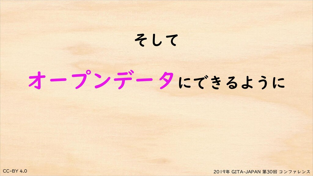 CC-BY 4.0 2019年 GITA-JAPAN 第30回 コンファレンス そして オープ...