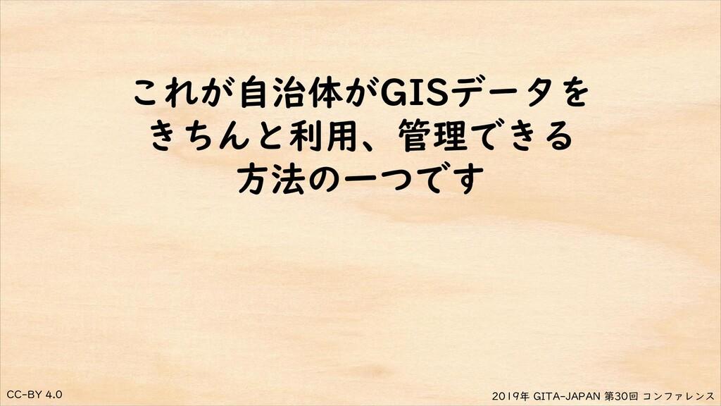 CC-BY 4.0 2019年 GITA-JAPAN 第30回 コンファレンス これが自治体が...