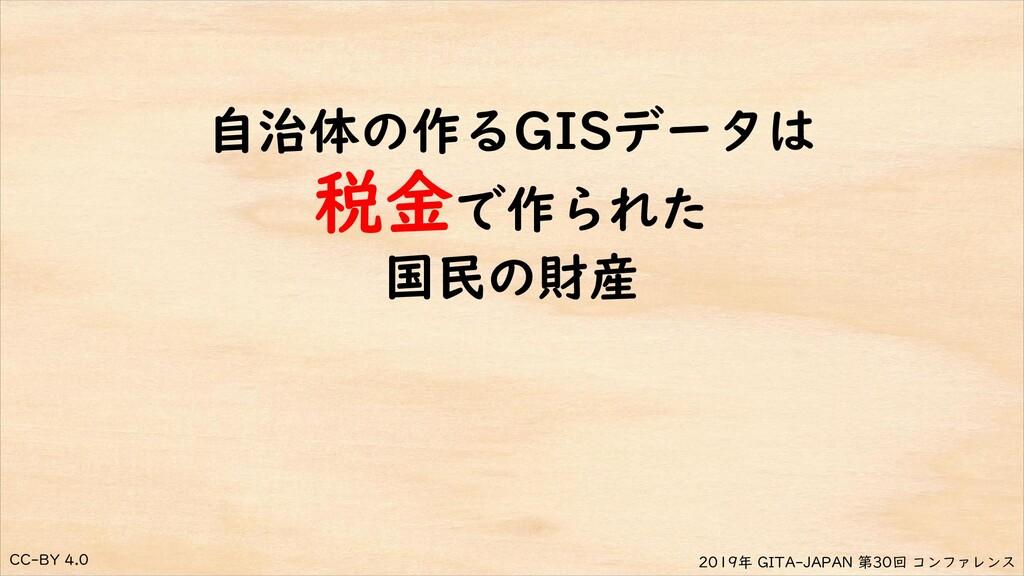 CC-BY 4.0 2019年 GITA-JAPAN 第30回 コンファレンス 自治体の作るG...