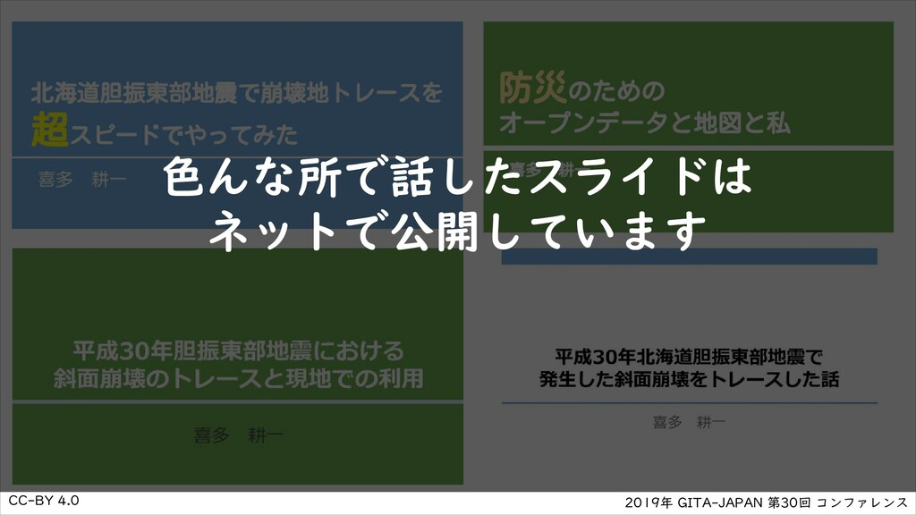 2019年 GITA-JAPAN 第30回 コンファレンス CC-BY 4.0 色んな所で話し...