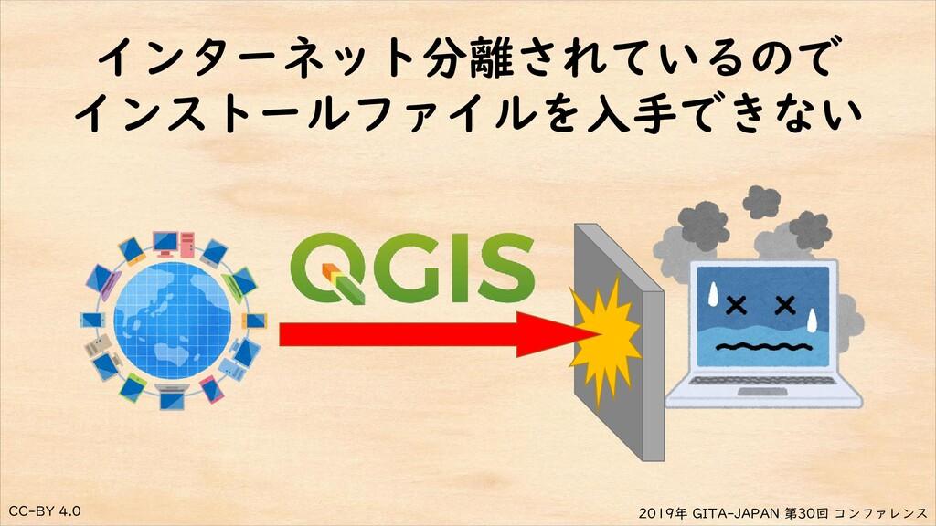 CC-BY 4.0 2019年 GITA-JAPAN 第30回 コンファレンス インターネット...