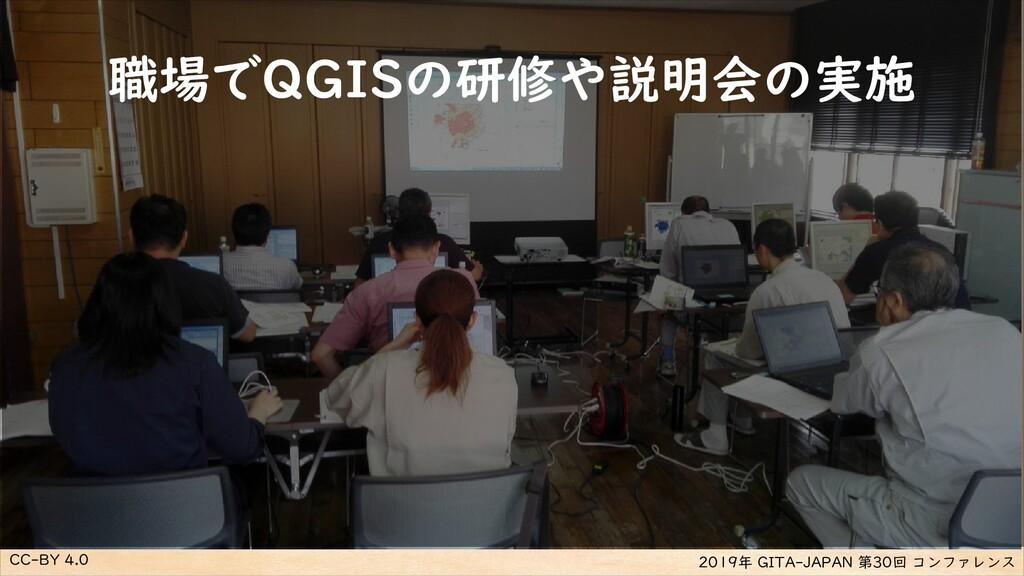 CC-BY 4.0 2019年 GITA-JAPAN 第30回 コンファレンス 職場でQGIS...