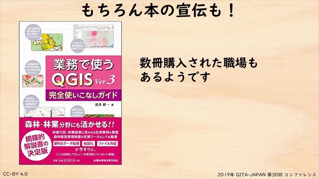 CC-BY 4.0 2019年 GITA-JAPAN 第30回 コンファレンス もちろん本の宣...