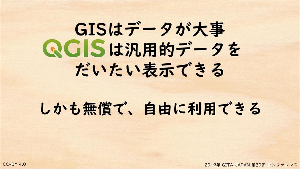 CC-BY 4.0 2019年 GITA-JAPAN 第30回 コンファレンス GISはデータ...
