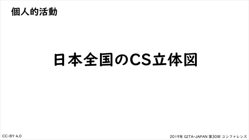 2019年 GITA-JAPAN 第30回 コンファレンス CC-BY 4.0 個人的活動 日...