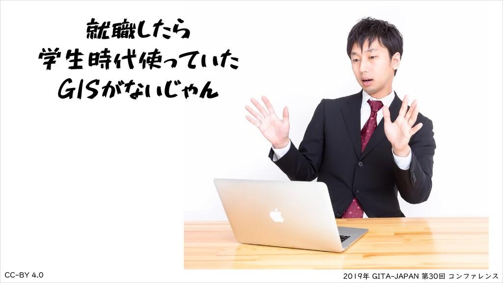 2019年 GITA-JAPAN 第30回 コンファレンス CC-BY 4.0 就職したら 学...