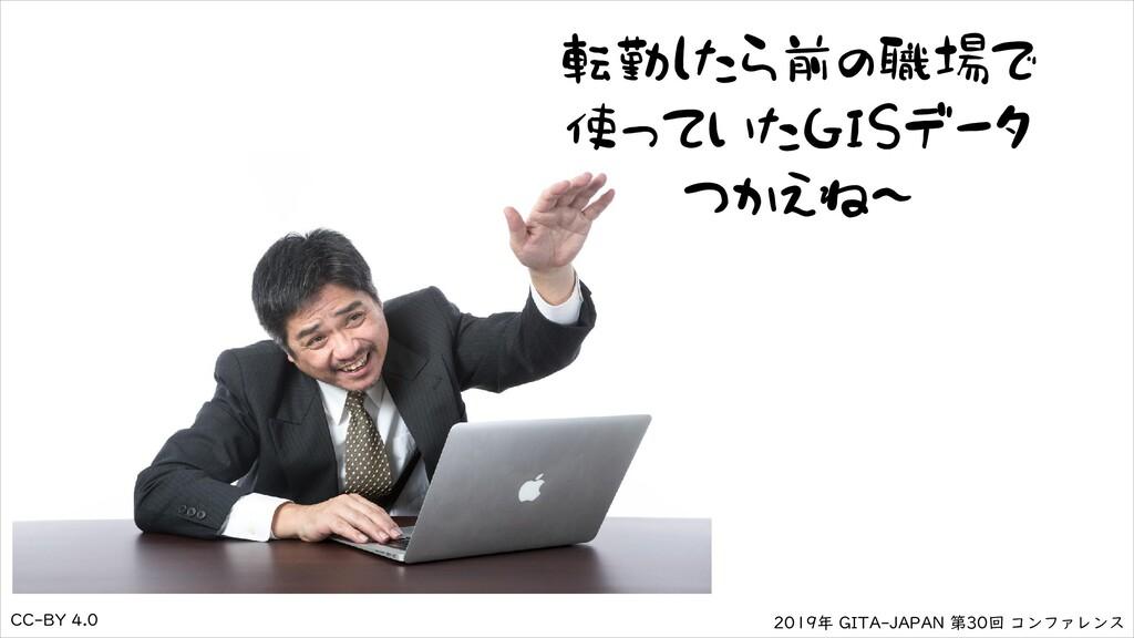 2019年 GITA-JAPAN 第30回 コンファレンス CC-BY 4.0 転勤したら前の...