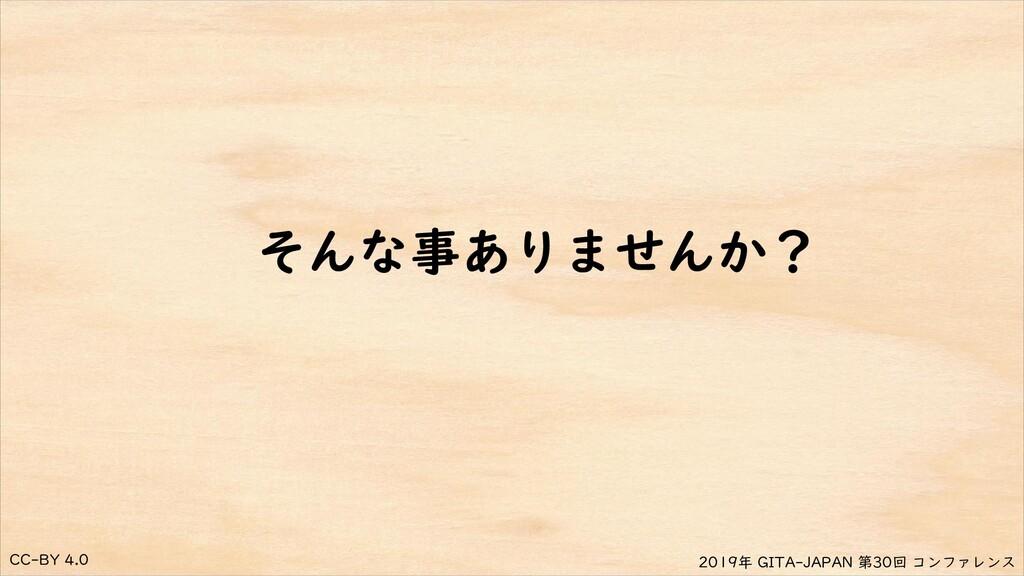 CC-BY 4.0 2019年 GITA-JAPAN 第30回 コンファレンス  そんな事あり...
