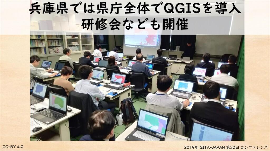 CC-BY 4.0 2019年 GITA-JAPAN 第30回 コンファレンス 兵庫県では県庁...