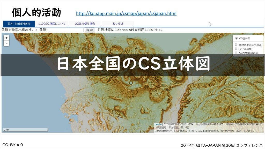 2019年 GITA-JAPAN 第30回 コンファレンス CC-BY 4.0 個人的活動 h...