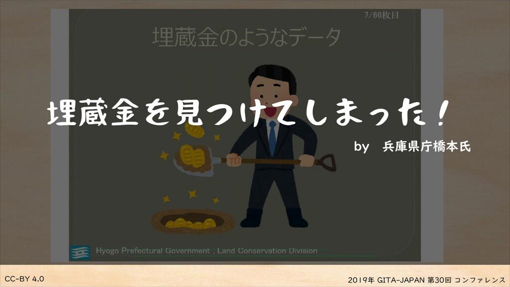 CC-BY 4.0 2019年 GITA-JAPAN 第30回 コンファレンス 埋蔵金を見つけ...