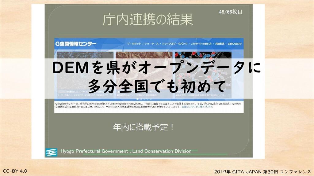 CC-BY 4.0 2019年 GITA-JAPAN 第30回 コンファレンス DEMを県がオ...