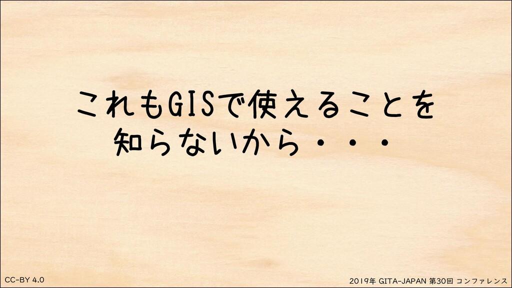 CC-BY 4.0 2019年 GITA-JAPAN 第30回 コンファレンス これもGISで...