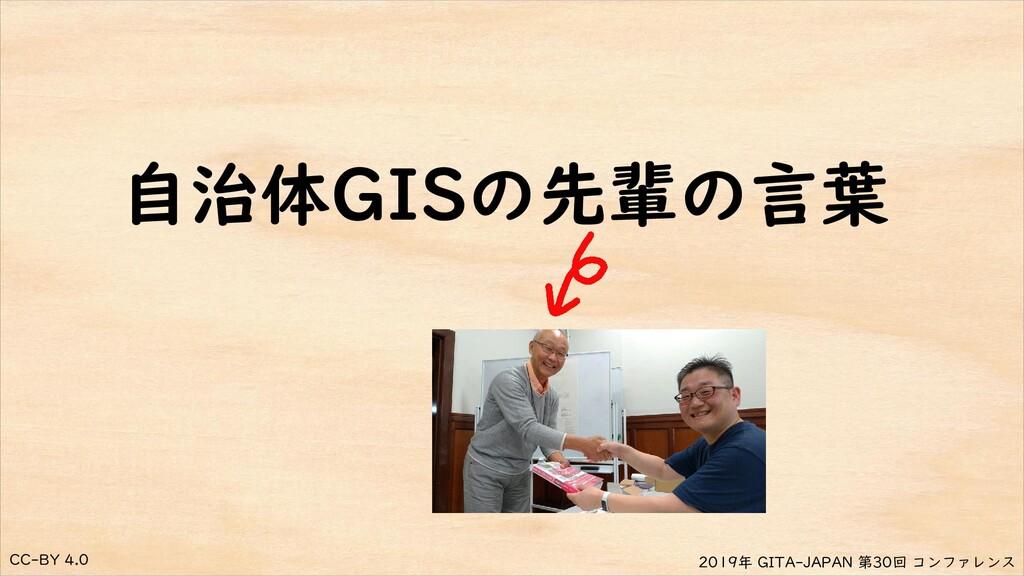 CC-BY 4.0 2019年 GITA-JAPAN 第30回 コンファレンス 自治体GISの...