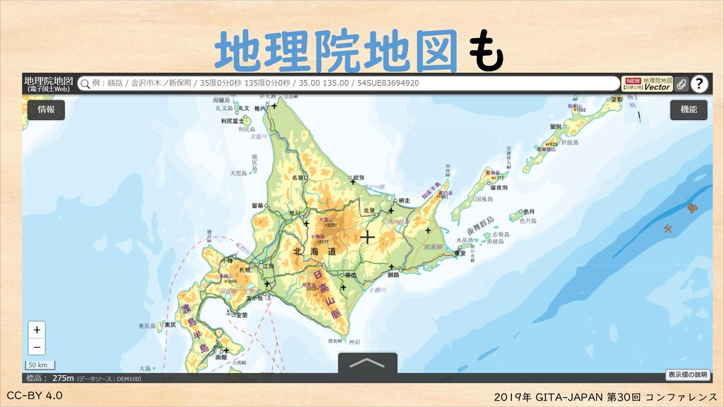 CC-BY 4.0 2019年 GITA-JAPAN 第30回 コンファレンス 地理院地図も