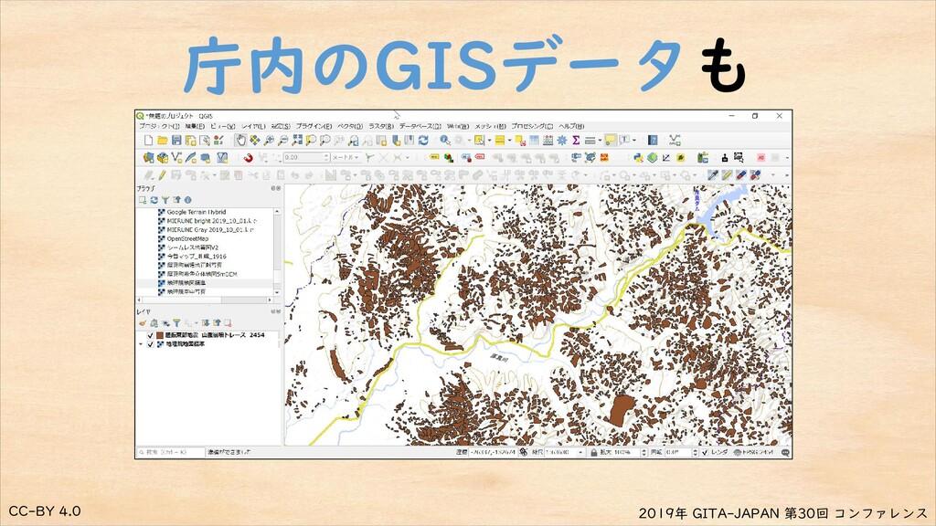 CC-BY 4.0 2019年 GITA-JAPAN 第30回 コンファレンス 庁内のGISデ...