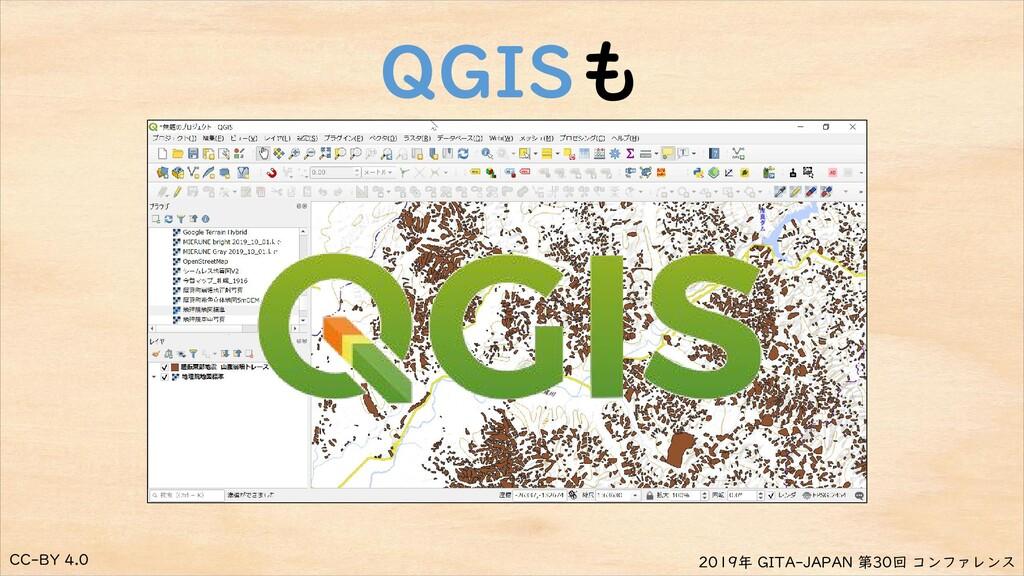 CC-BY 4.0 2019年 GITA-JAPAN 第30回 コンファレンス QGISも