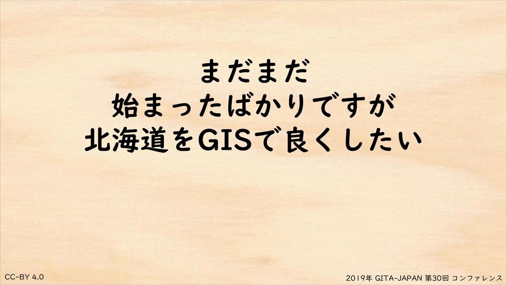 CC-BY 4.0 2019年 GITA-JAPAN 第30回 コンファレンス まだまだ 始ま...