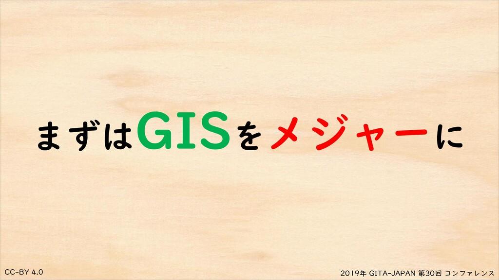 CC-BY 4.0 2019年 GITA-JAPAN 第30回 コンファレンス まずはGISを...