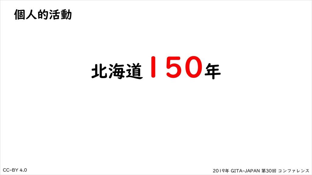 2019年 GITA-JAPAN 第30回 コンファレンス CC-BY 4.0 北海道 150...