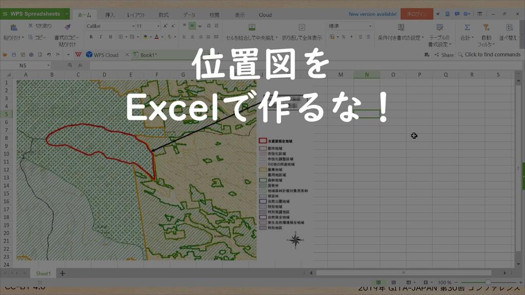 CC-BY 4.0 2019年 GITA-JAPAN 第30回 コンファレンス 位置図を Ex...