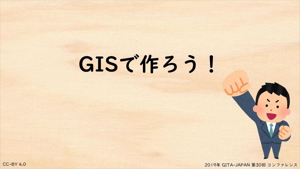 CC-BY 4.0 2019年 GITA-JAPAN 第30回 コンファレンス GISで作ろう!