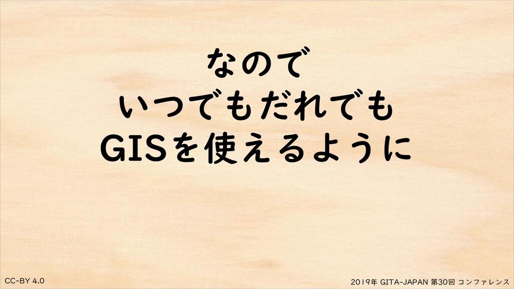 CC-BY 4.0 2019年 GITA-JAPAN 第30回 コンファレンス なので いつで...