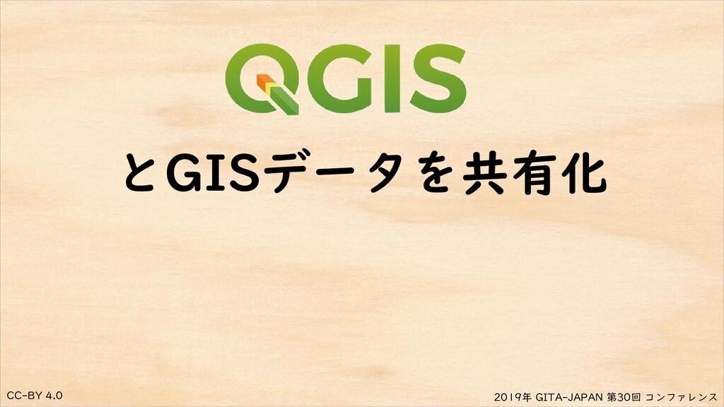 CC-BY 4.0 2019年 GITA-JAPAN 第30回 コンファレンス とGISデータ...