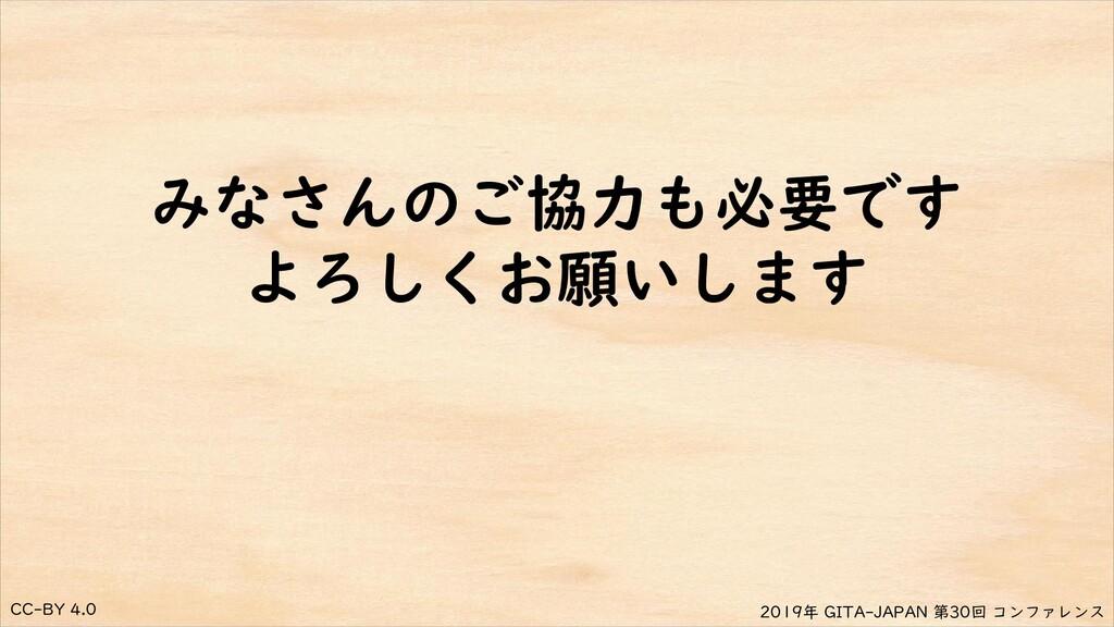 CC-BY 4.0 2019年 GITA-JAPAN 第30回 コンファレンス みなさんのご協...