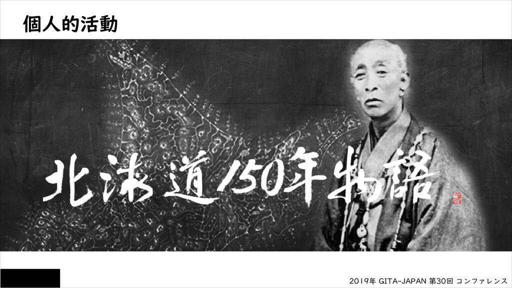 2019年 GITA-JAPAN 第30回 コンファレンス CC-BY 4.0 個人的活動