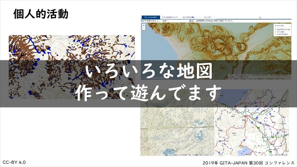 2019年 GITA-JAPAN 第30回 コンファレンス CC-BY 4.0 個人的活動 い...