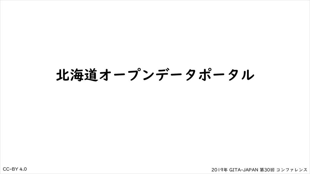 2019年 GITA-JAPAN 第30回 コンファレンス CC-BY 4.0 北海道オープン...