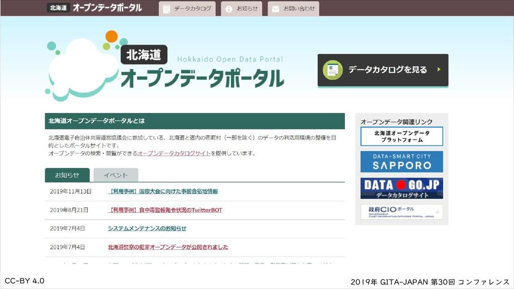 2019年 GITA-JAPAN 第30回 コンファレンス CC-BY 4.0