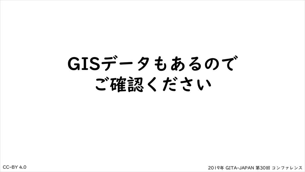 2019年 GITA-JAPAN 第30回 コンファレンス CC-BY 4.0 GISデータも...