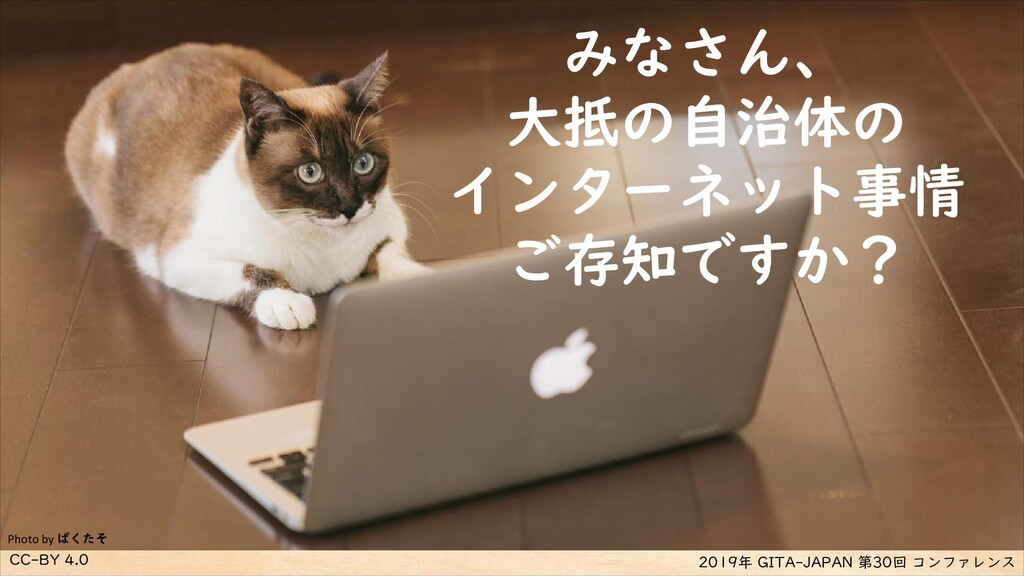 CC-BY 4.0 2019年 GITA-JAPAN 第30回 コンファレンス みなさん、 大...