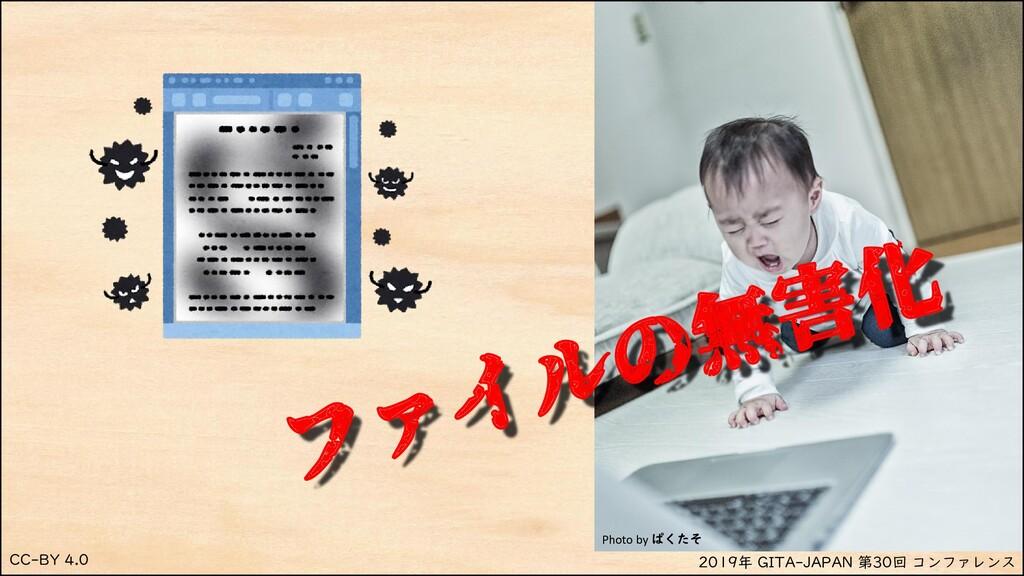CC-BY 4.0 2019年 GITA-JAPAN 第30回 コンファレンス ファイルの無害...