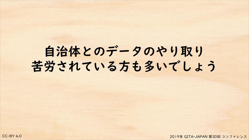 CC-BY 4.0 2019年 GITA-JAPAN 第30回 コンファレンス 自治体とのデー...